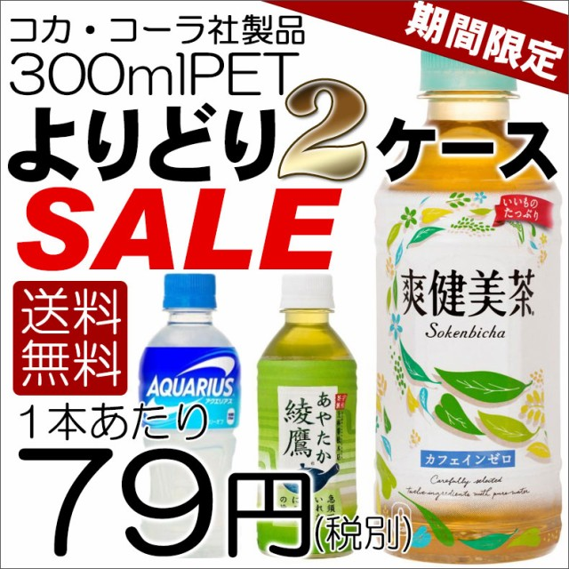 送料無料 コカ・コーラ コカコーラ 300ml小型PET ...