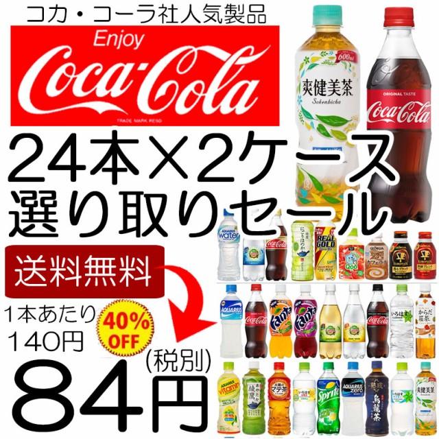 コカコーラ コカ・コーラ社製品 500mlペットボト...