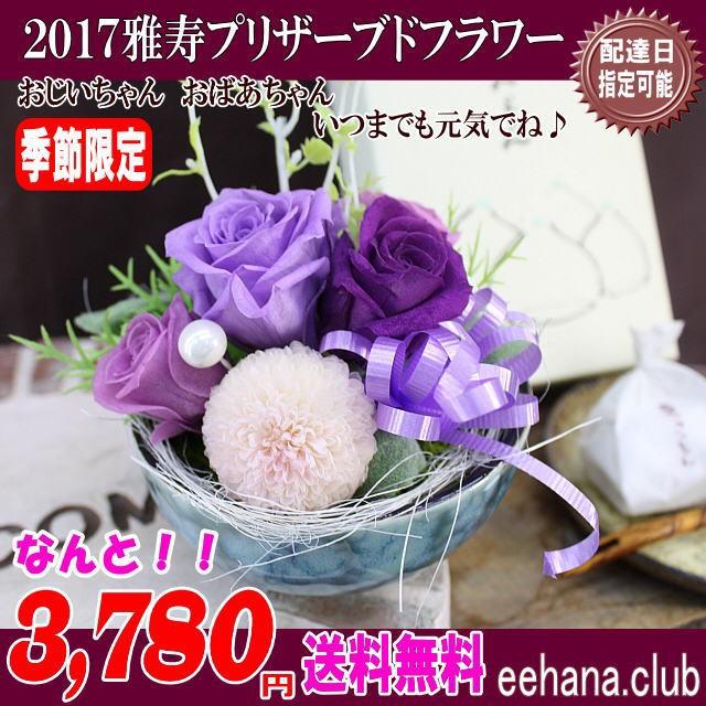 敬老の日★雅寿プリザーブドフラワー3,780円【送...