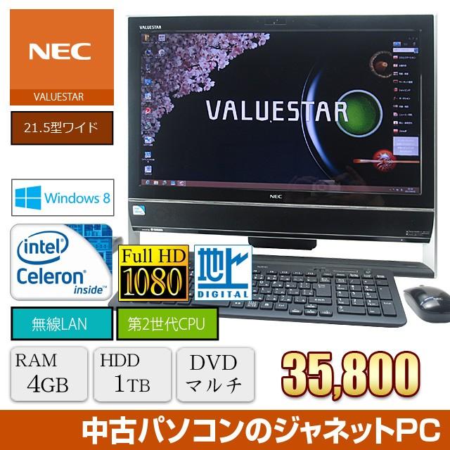 中古PC 液晶一体型PC NEC Windows8 Celeron 1000M...