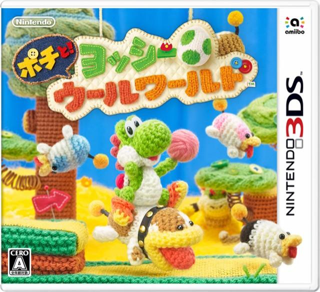 *新品*【3DS】ポチと!ヨッシー ウールワールド
