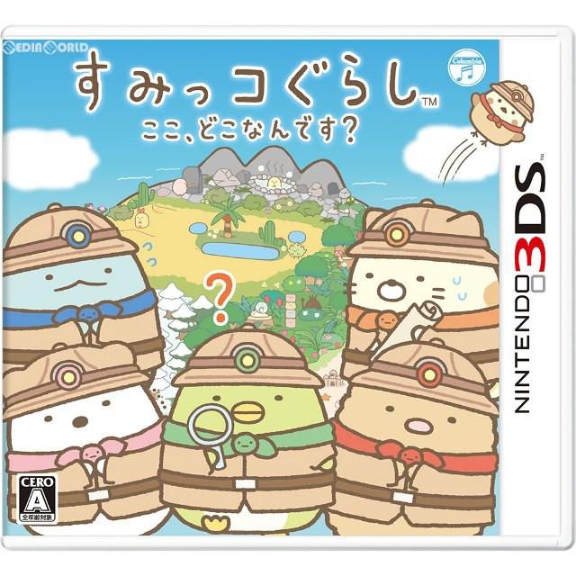 *新品*【3DS】すみっコぐらし ここ、どこなんで...
