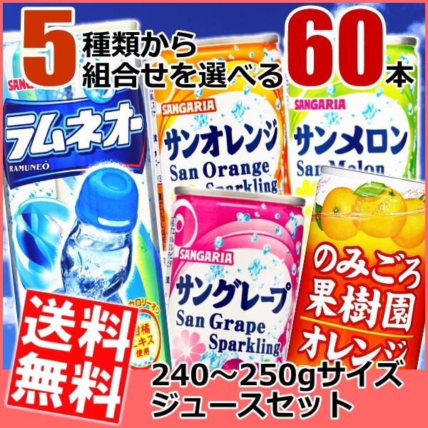 【送料無料】サンガリア 240〜250g缶飲料