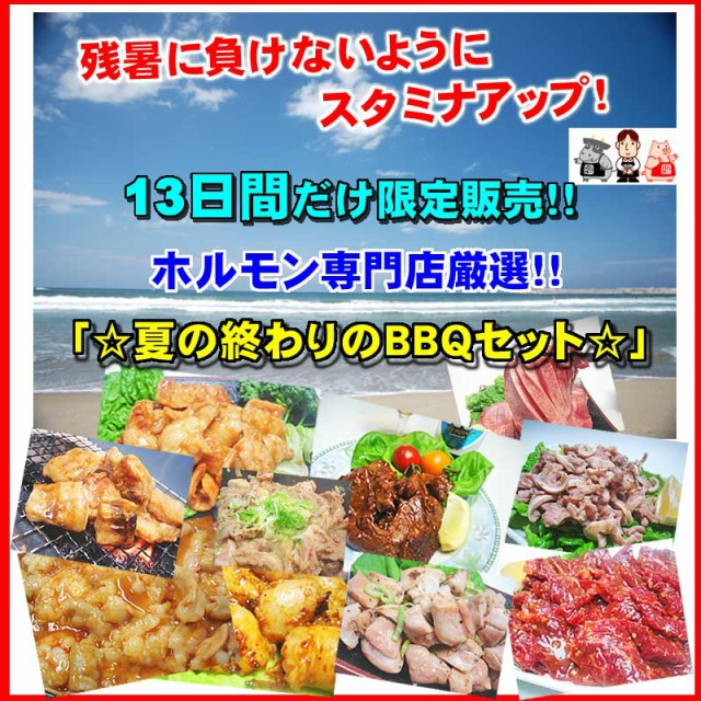 【送料無料】夏の終わりの特製BBQセット!!
