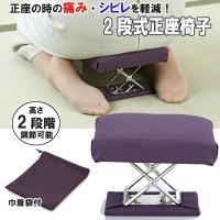 2段式正座椅子 むらさき (巾着袋付)(BC):法事、...