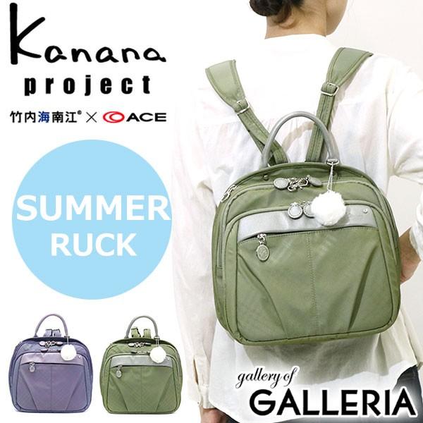 d01248282eb7 【P10倍+レビューで5倍】カナナリュック カナナプロジェクト kanana project カナナ