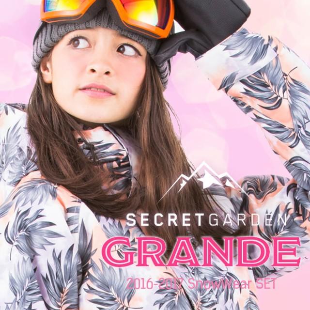 送料無料 新作【16-17'SECRET GARDEN GRANDE グ...