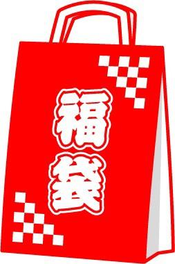 福袋2018 通常小売価格1万円相当を→¥3,...