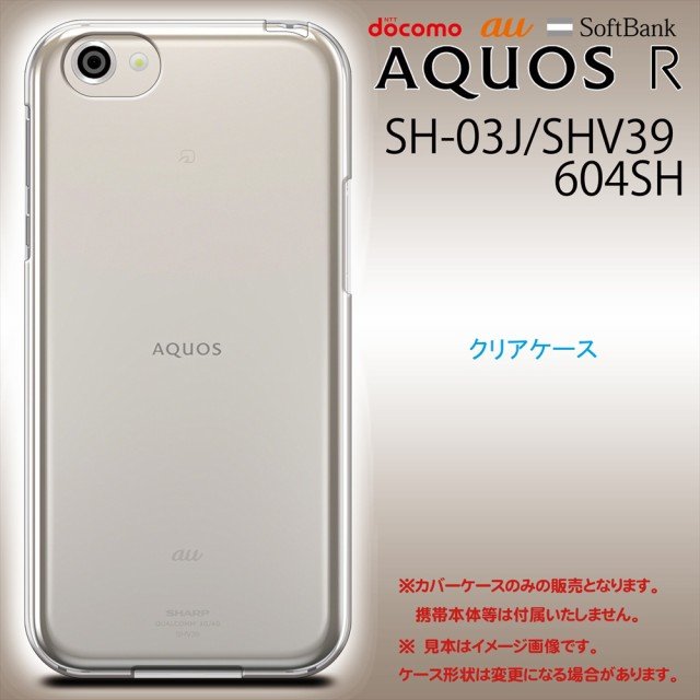 AQUOS R SH-03J / SOV39 / 604SO アクオス r 用...