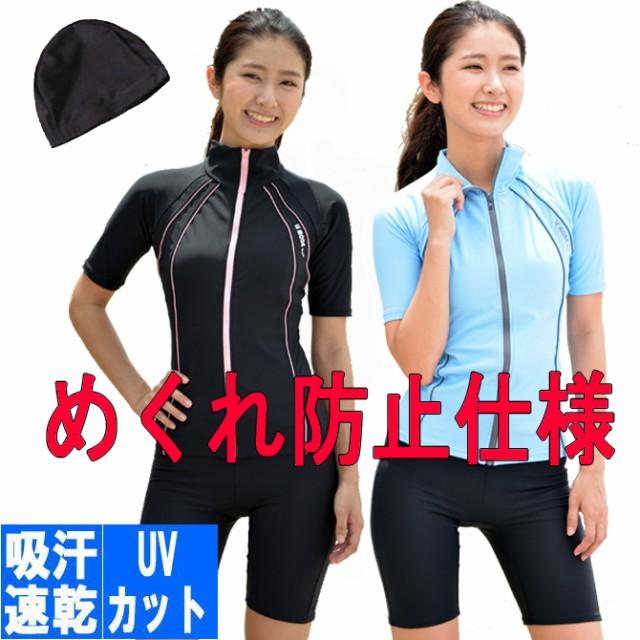 フィットネス水着 レディース キャップセット 女性 セパレート 半袖 大きいサイズ 水着 競泳水着 めくれ防止 106