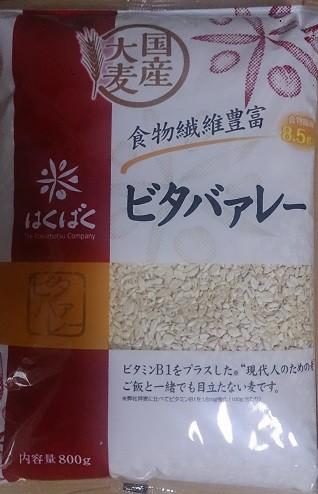 食物繊維豊富大麦 ビタバァレー800g
