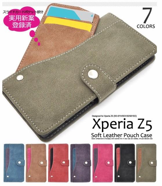 【 送料無料 】 Xperia Z5  ( SO-01H / SOV32 / 5...