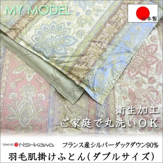 羽毛肌掛け布団 ダウンケット K6004DL (ダブル)...