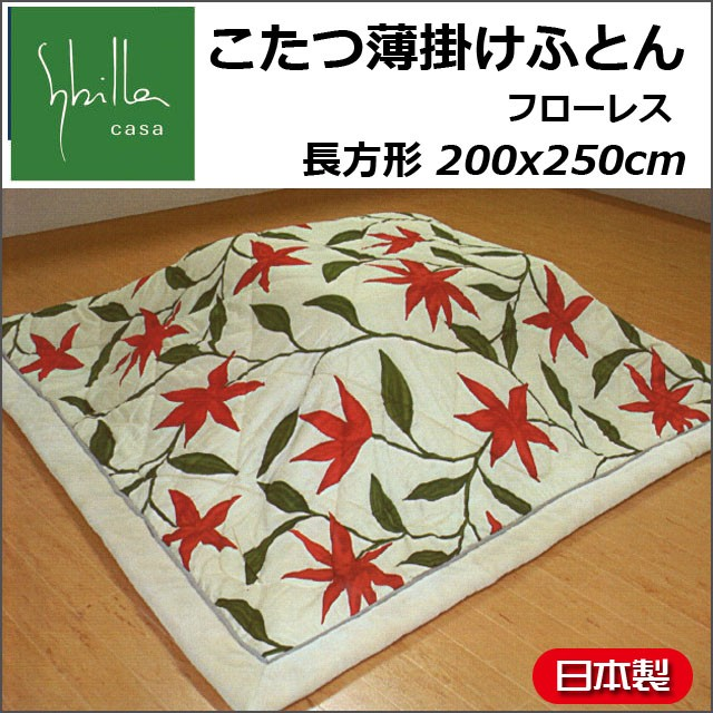 【50%OFF】こたつ布団 シビラ/Sybilla こたつ薄...