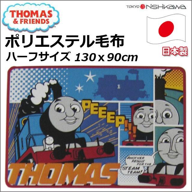 東京西川 機関車トーマス ポリエステル毛布 (ハ...
