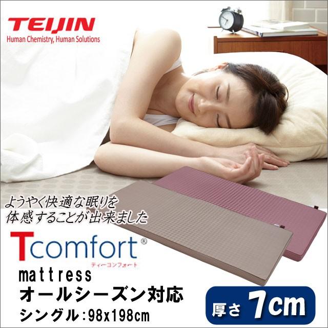 テイジン Tcomfort ティーコンフォートマットレス...