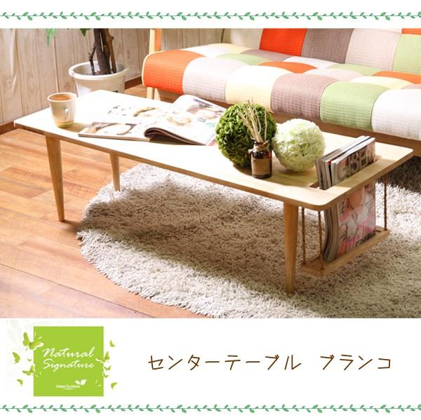 センターテーブル【 ブランコ 】 Natural Signatu...