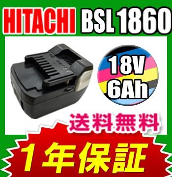 日立 HITACHI BSL1860 大容量 互換バッテリー 激...