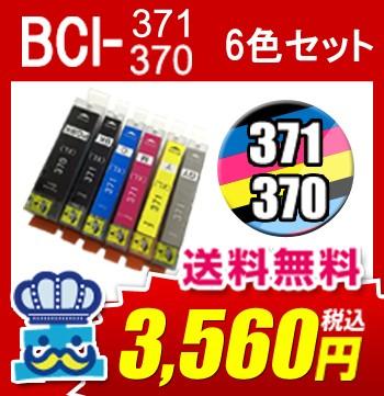 キャノン BCI-371XL BCI-370XL 6色セット プリン...