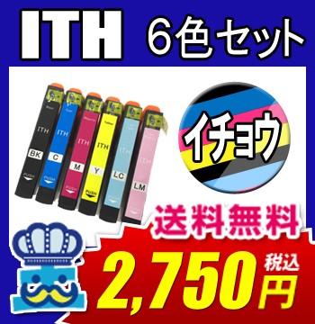 エプソン ITH  6色セット  ITH-6CL イチョウ EPS...