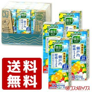 ●送料無料 季節限定 カゴメ 野菜生活100 瀬...