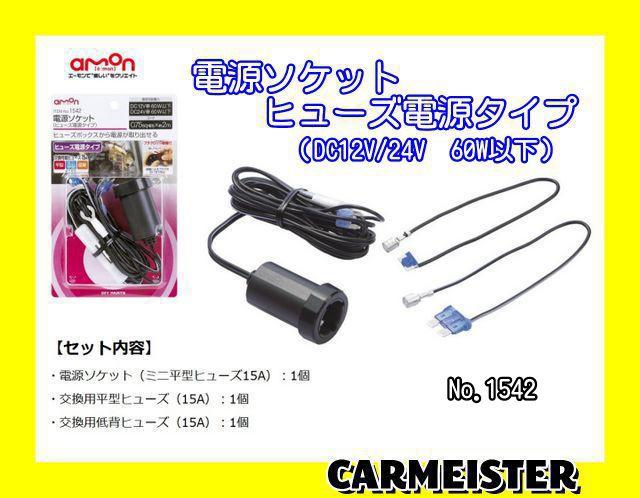 【定形外郵便で発送】エーモン 1542 電源ソケット...
