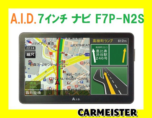 AID エイアイディー  F7P-N2S ポータブルナビゲー...