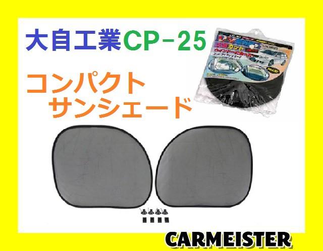 【メール便で発送】大自工業 メルテック CP-25 コ...