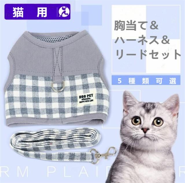 猫用胸当て&ハーネス&リードセット/ペットハー...