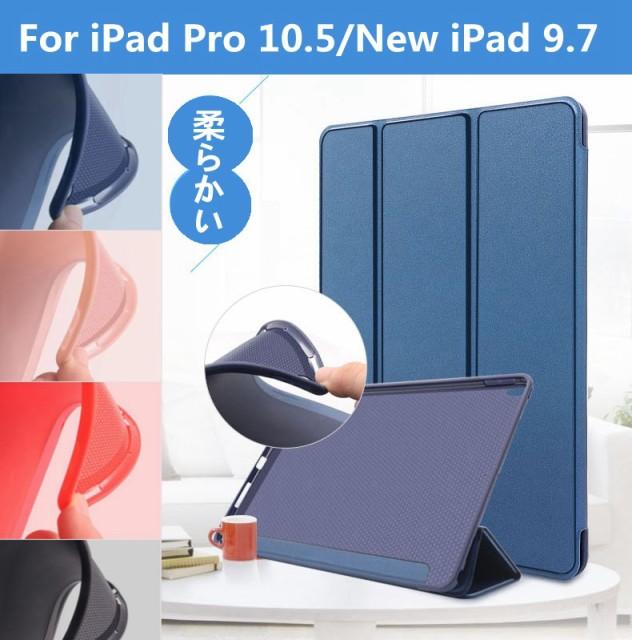 iPad Pro 10.5/iPad Pro/2017 iPad 9.7用手帳型レ...