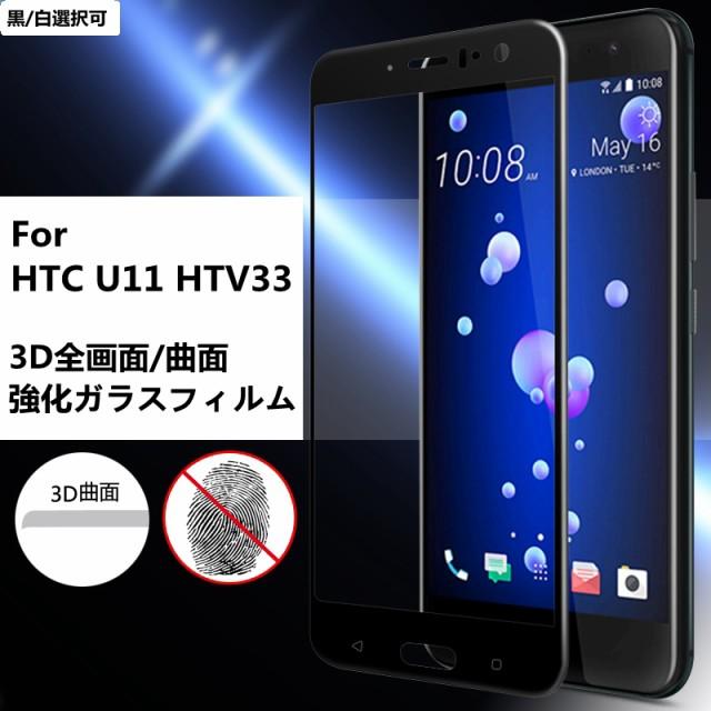 HTC U11 HTV33用3D全画面/曲面強化ガラスフィルム...