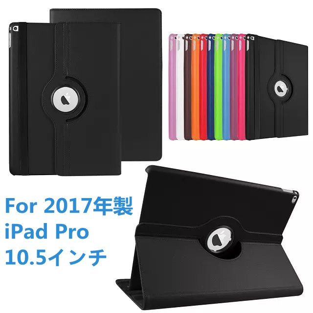Apple iPad Pro 10.5用360度回転機能レザーケース...