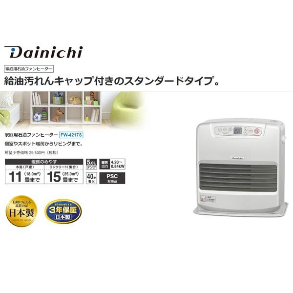【送料無料】ダイニチ 石油ファンヒータ−【FW-42...