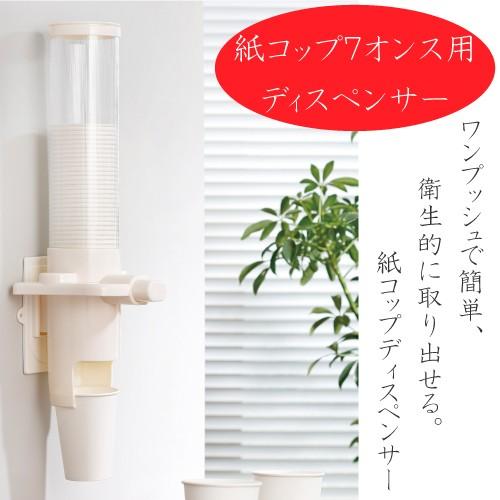 【激安】_紙コップホルダー【7オンス用】_業務用_...