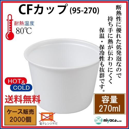 【送料無料】CFカップ95-270 身 2000個_業務用_試...