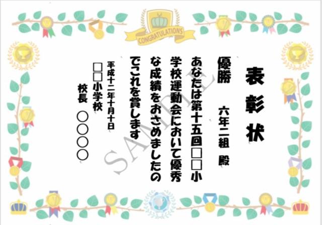 【文面印刷】表彰状・賞状・免状・認定証(キッズ...
