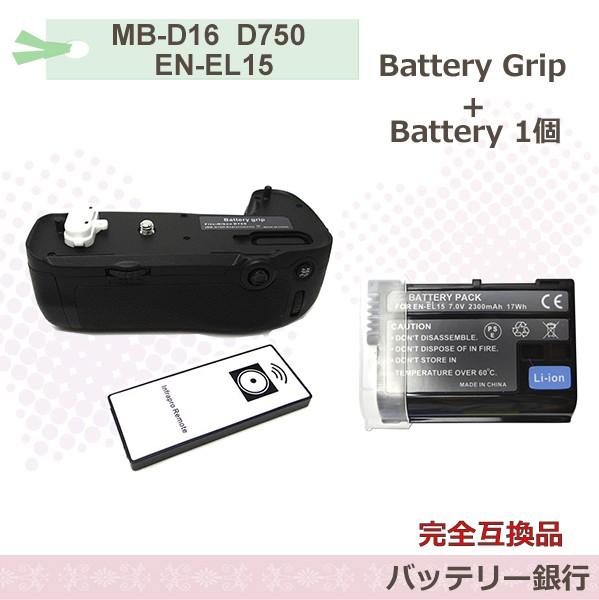 Nikon ニコン MB-D16 マルチパワーバッテリーグ...