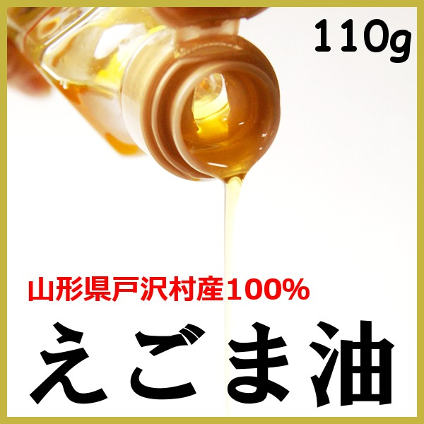 えごま油 国産 無添加 山形県産 110g 戸沢村 圧搾...