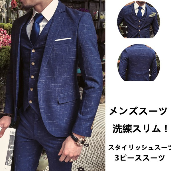 ☆スタイリッシュスーツ メンズスーツ 3点セット スーツ メンズスーツ フォーマルスーツ 3ピーススーツ 結婚式