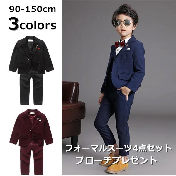 子供スーツ 4点セット フォーマル 入学式 子供...