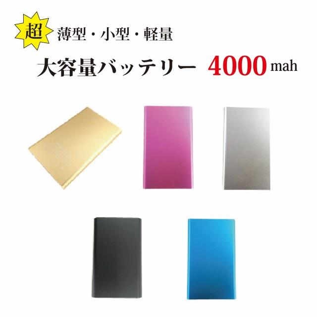 【Pocket_Battery】4000mah 超薄型・ 超小型・超...