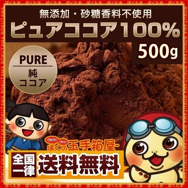 ピュアココアパウダー 純ココアパウダー 500g 送...
