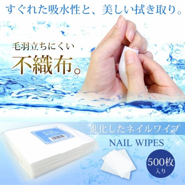 送料無料!【進化した不織布ネイルワイプ! 500...