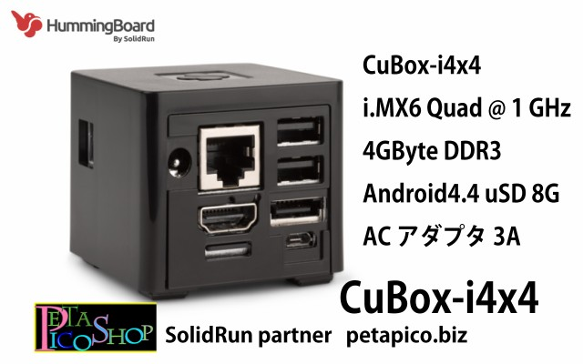 SolidRun CuBox-i4x4 AC/SD (8GB Android) セット...