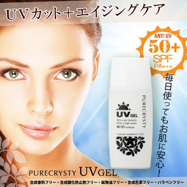 【UV】SPF50 PA+++★赤ちゃんから大人まで安心し...