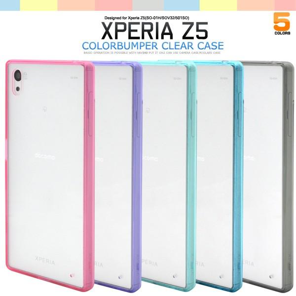 【XperiaZ5用(SO-01H/SOV32/501SO)】バンパー風ク...