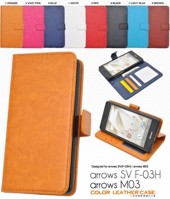 【arrows SV (F-03H)/arrows M03】手帳型(横開き...