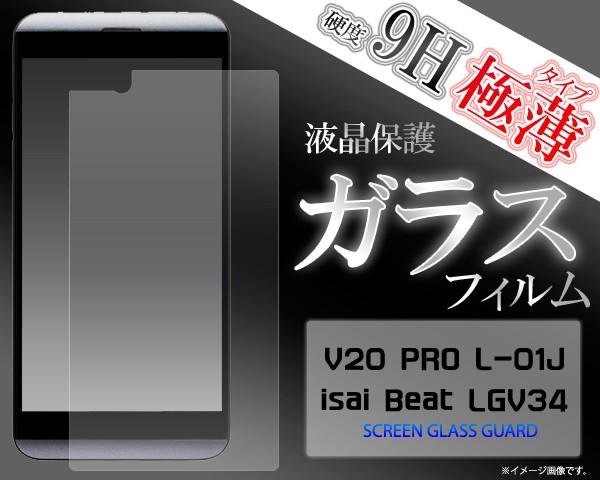 送料無料V20 PRO L-01J/isai Beat LGV34用 液晶画...