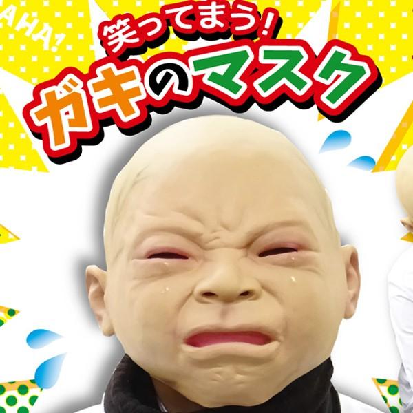 笑ってまう ガキのマスク 赤ちゃんマスク 笑って...