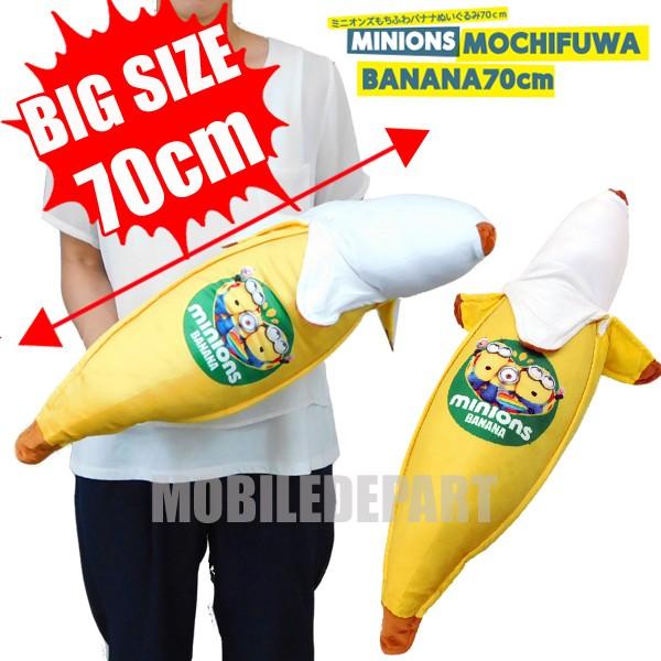 BIGサイズ ミニオンズ もちふわバナナぬいぐるみ ...